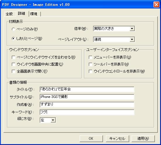 書類情報も入力できる