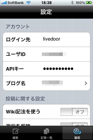 設定画面。利用には「livedoor Blog」の管理画面で発行したAPIキーの入力が必要