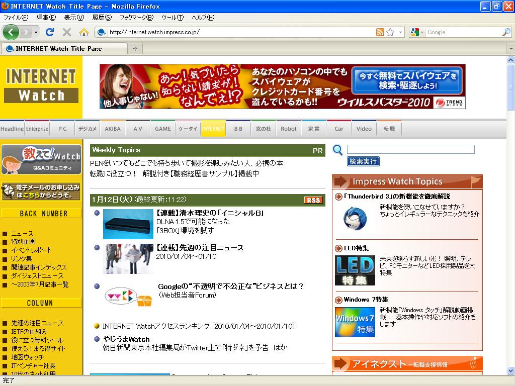 「Firefox 3.6」リリース候補版(Windows版)