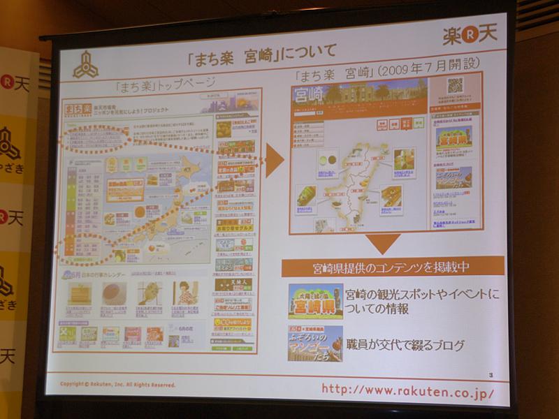 「まち楽 宮崎」では宮崎県の情報発信や県職員によるブログも用意する