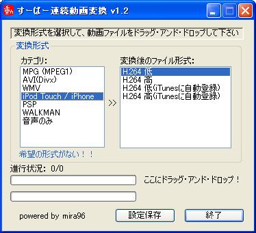 iPod TouchおよびiPhoneの設定