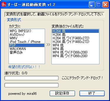 PSPの設定