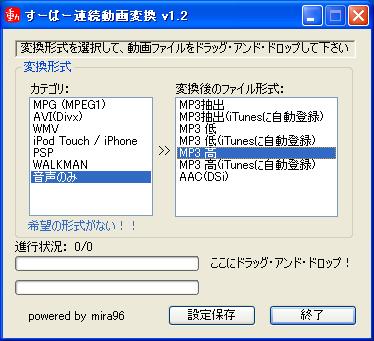 音声のみ、MP3に変換する