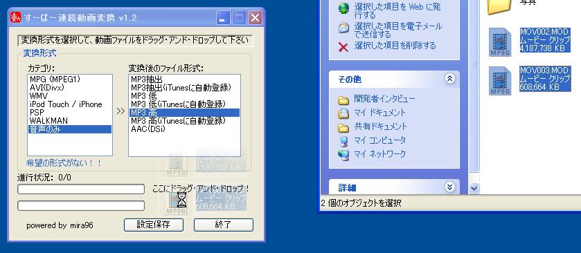 変換フォーマットを指定して、動画ファイルをドラッグ&ドロップだけで目的のファイルが自動生成される