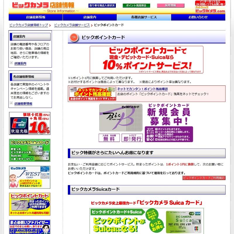 "<center><a href=""http://www.biccamera.co.jp/shopguide/service/pointcard/"">ビックカメラ ビックポイントカードのページ</a></center>"
