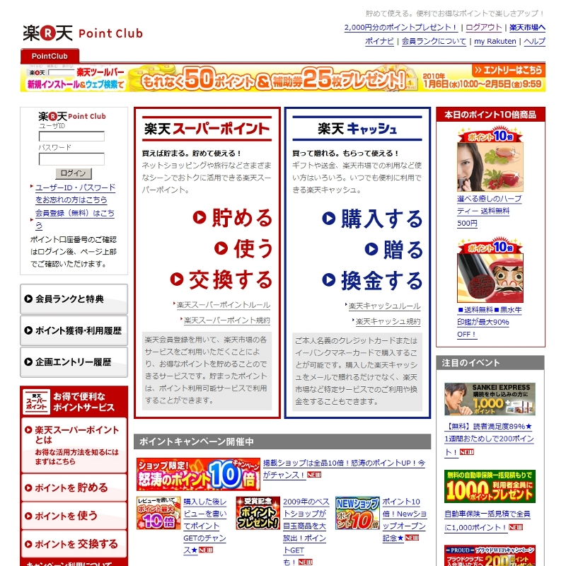 """<center><a href=""""http://points.yahoo.co.jp/"""">楽天スーパーポイントのページ</a></center>"""