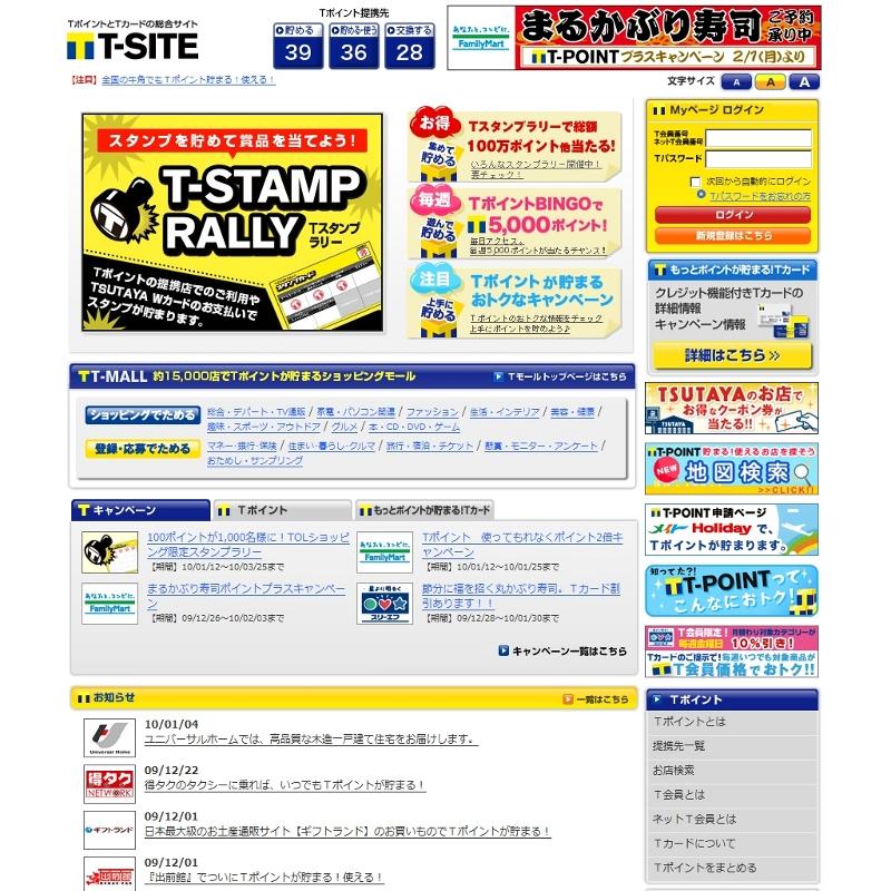 "<center><a href=""http://tsite.jp/"">TポイントとTカードの総合サイト「T-SITE」</a></center>"
