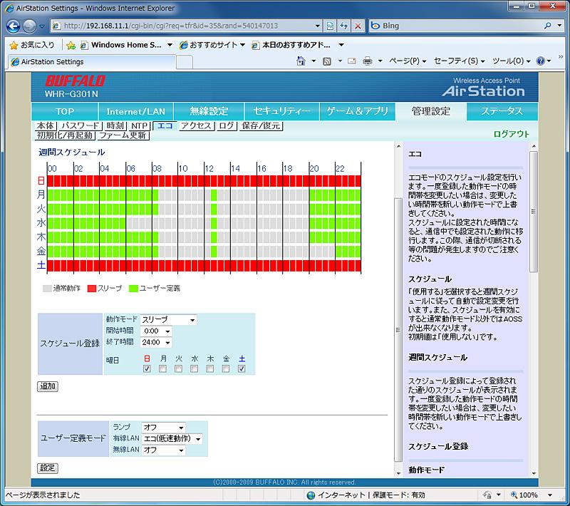 曜日や時刻で動作モードを切り替えられる。灰色が標準動作、赤はスリープ、緑はユーザー定義