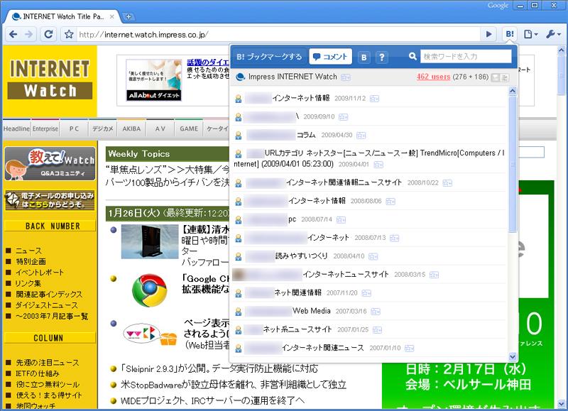 「はてなブックマークGoogle Chrome拡張」