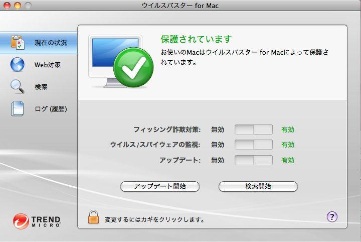 「ウイルスバスター月額版」Mac用画面イメージ