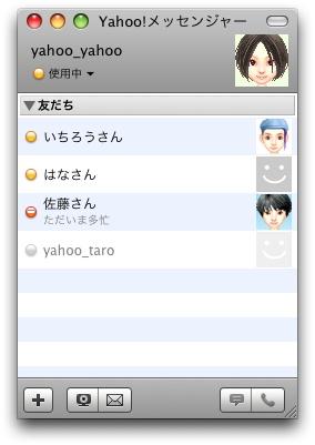 Mac版Yahoo!メッセンジャー3.0