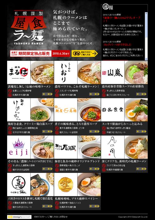 「札幌謹製 屋食ラ~麺」トップページ