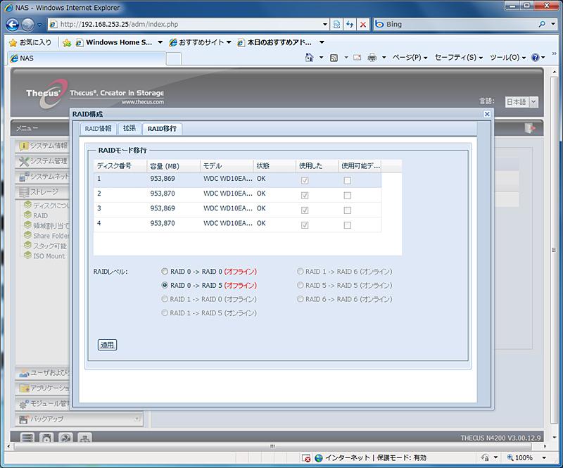移行できる組み合わせは限られるが、構成後のRAIDの移行もできる