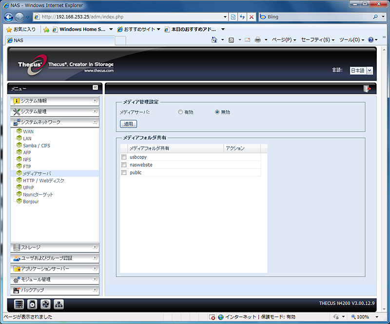 ファイル共有やメディアサーバーなどの多数の機能を搭載