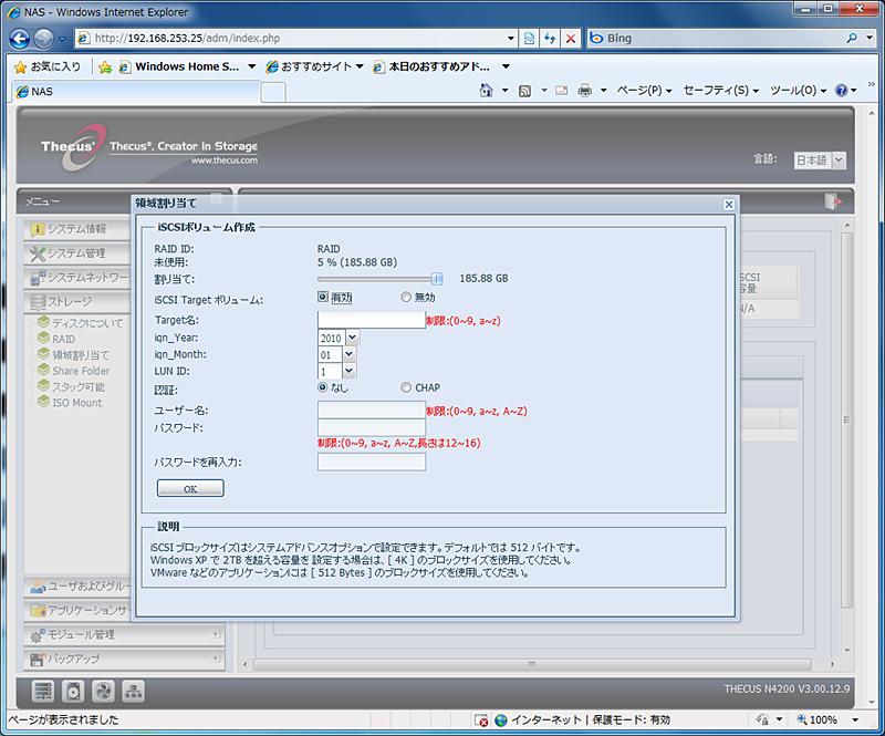 iSCSIのボリュームを作成することも可能