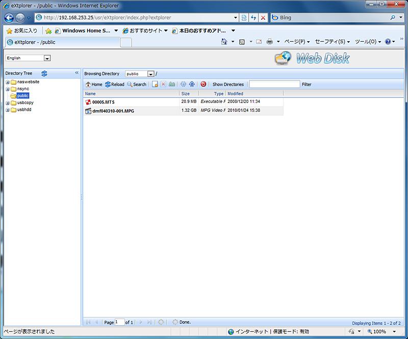 外部からアクセス可能なポートを明けておけば、Web画面でのファイルアクセスも可能