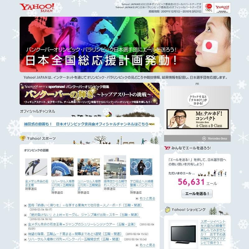 "<center><a href=""http://sports.yahoo.co.jp/ganbare_nippon2010/"">Yahoo! JAPAN バンクーバーオリンピック・パラリンピック応援ページ</a></center>"