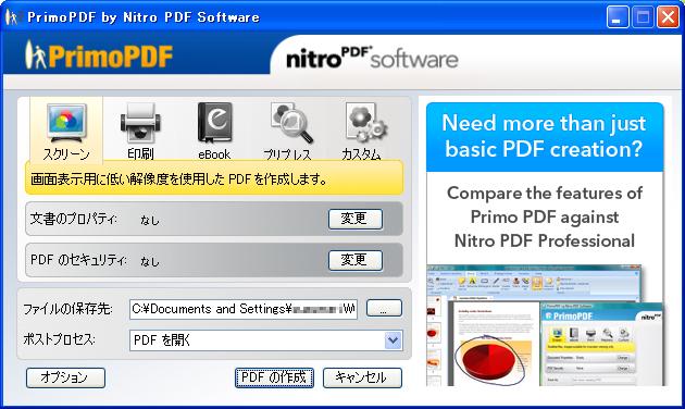 「PrimoPDF」を起動した画面。インストールには、.NET Framework 2.0が必要