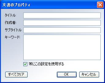 文書プロパティの入力画面