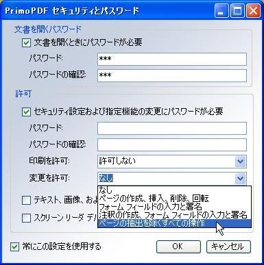 文書にパスワードをかけたり、印刷、変更などの設定も可能