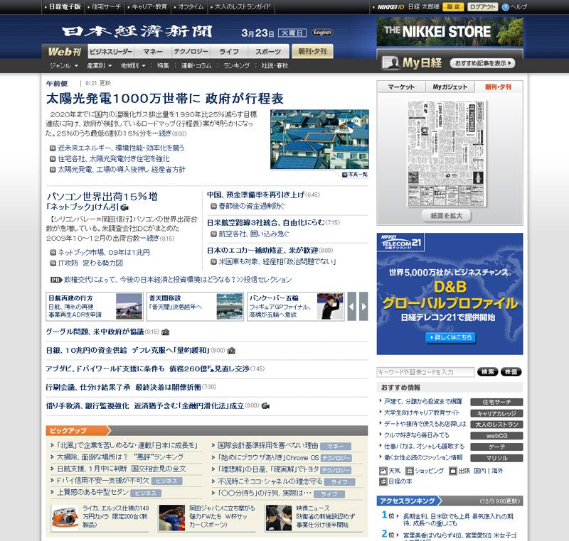 「日本経済新聞 電子版」トップページ。「NIKKEI NET」の表記から新聞と同じ「日本経済新聞」に変わる