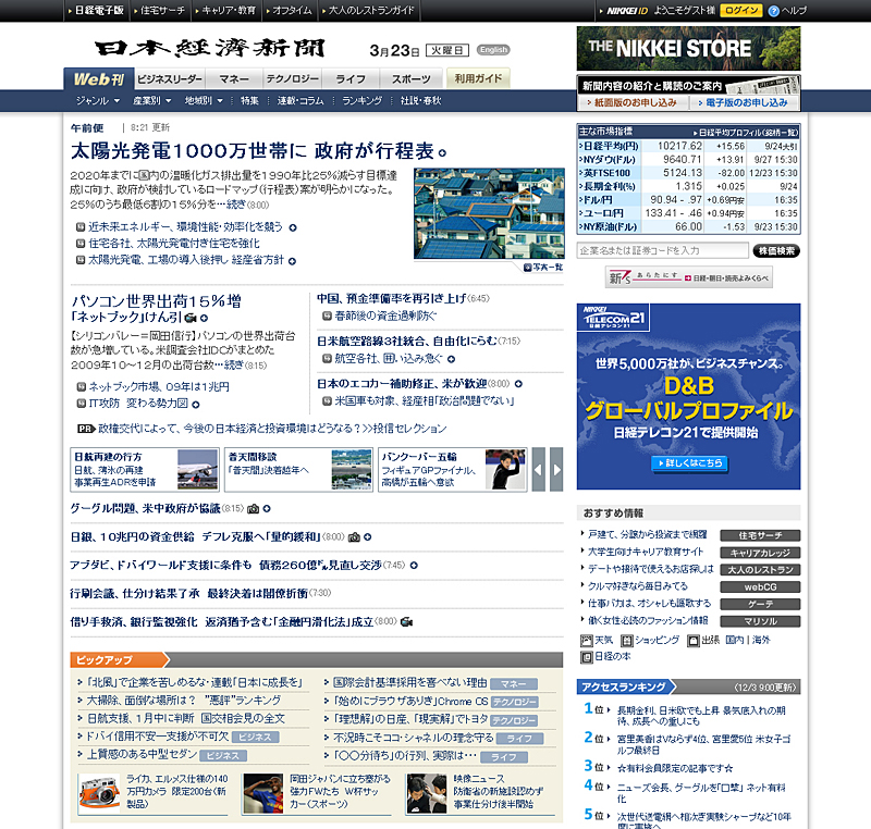 有料会員以外の場合、「日本経済新聞」表記の背景が白地になる