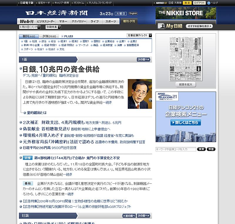 日本経済新聞朝刊の表示イメージ