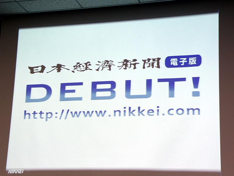 サイトURLも「NIKKEI NET」で使用する「http://www.nikkei.co.jp/」から「http://www.nikkei.com/」に改める