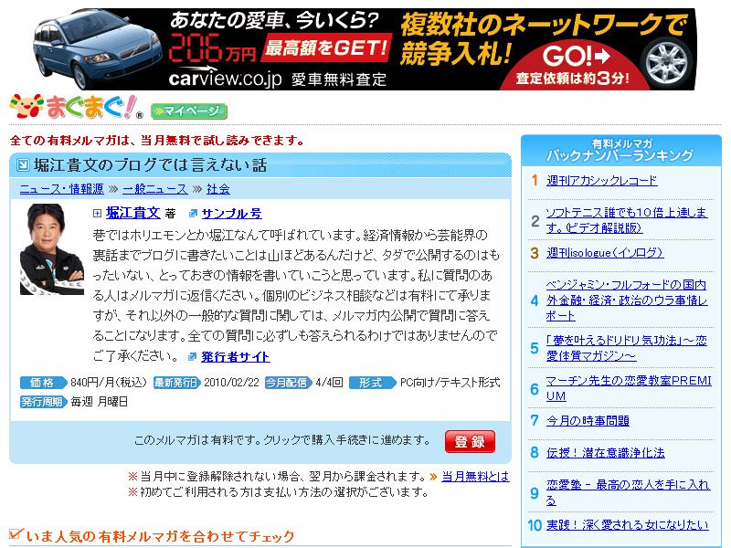 「堀江貴文のブログでは言えない話」紹介ページ