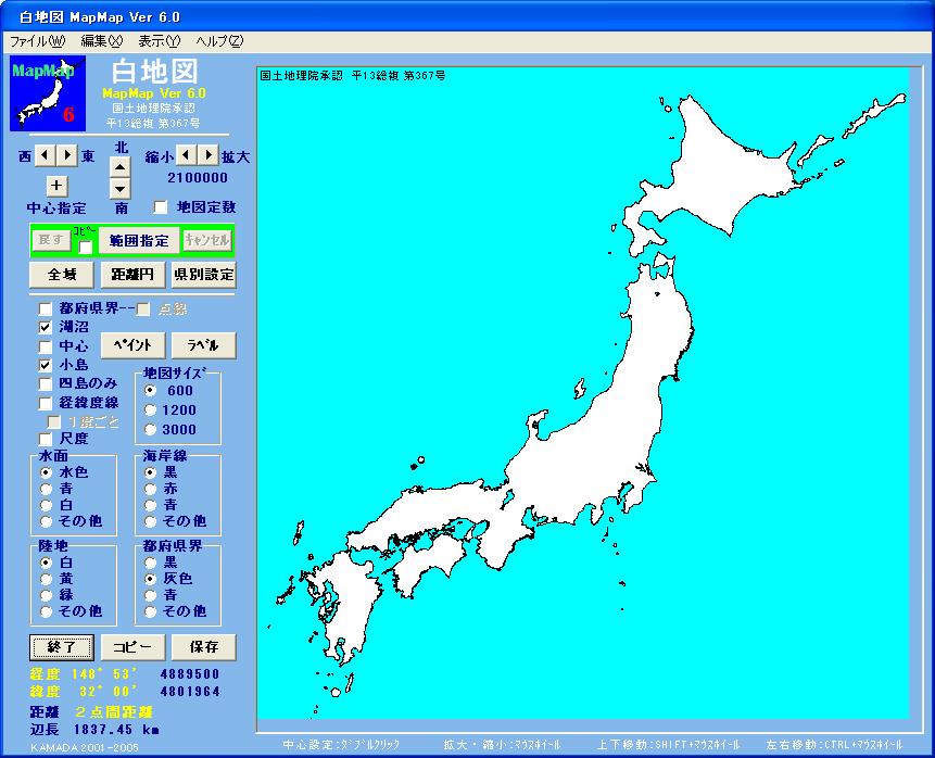 起動時の「白地図 MapMap」。国土地理院の承認を受けている(平13総複 第367号)
