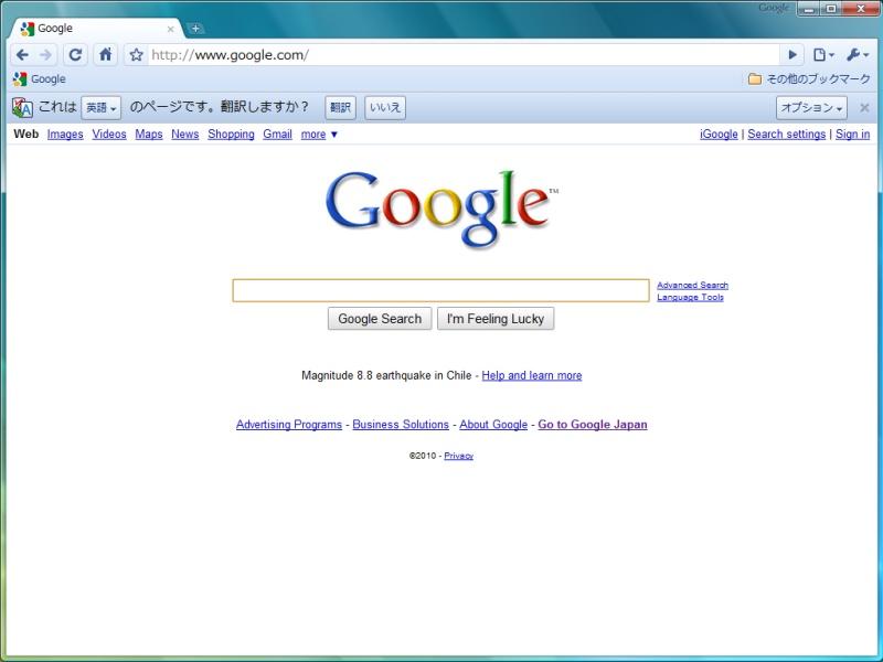 Google Chromeの最新ベータ版(4.1.249.1021)。Webページの翻訳機能を搭載