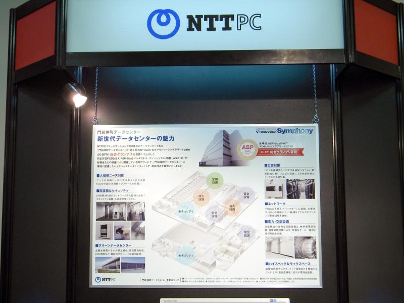 NTTPCコミュニケーションズのブース