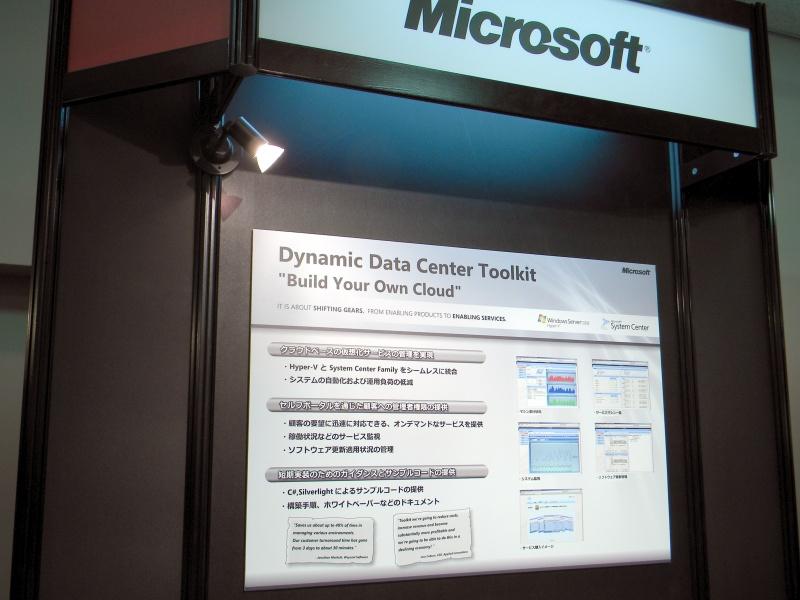 マイクロソフトは仮想サーバーの管理ツールを展示
