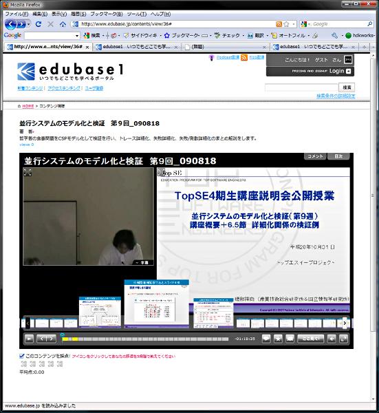 edubase Portal