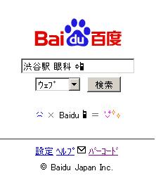 「Baidu モバイル」トップページ。画面はベータ版公開当初のもので、絵文字対応をアピールしていた