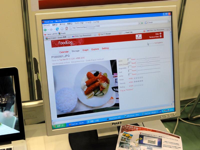 写真の特徴から食事バランスの情報を提示。手動で調整も可能
