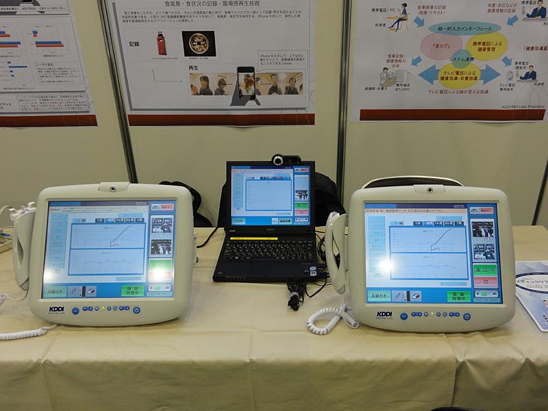 食事の記録と健康指導基盤との連携システム。2台のテレビ電話は画面を同期できる