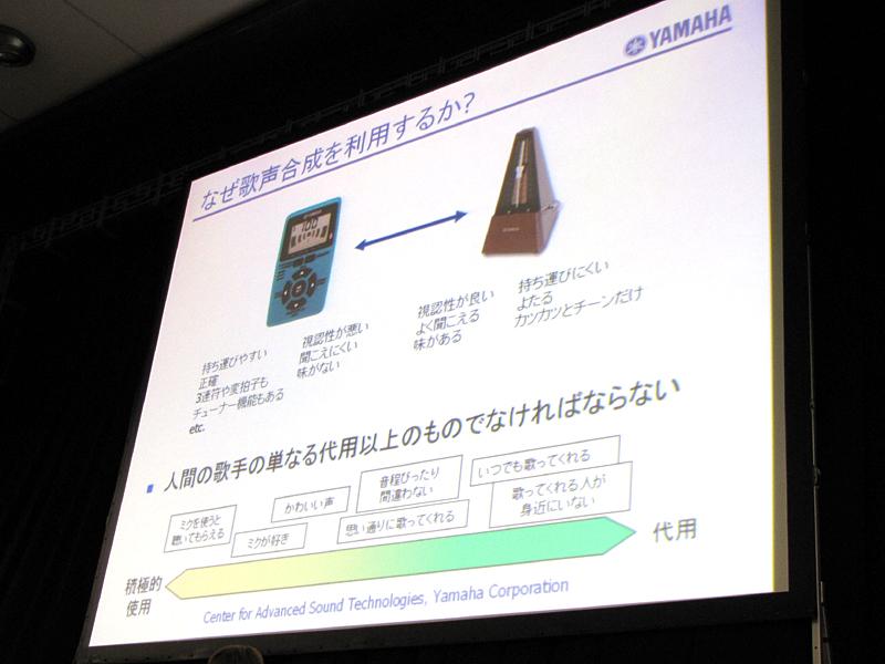 剣持氏が示したスライド。「初音ミク」ならではのメリットが顕在化したことにより、肉声とは異なる用途が生まれたと指摘している