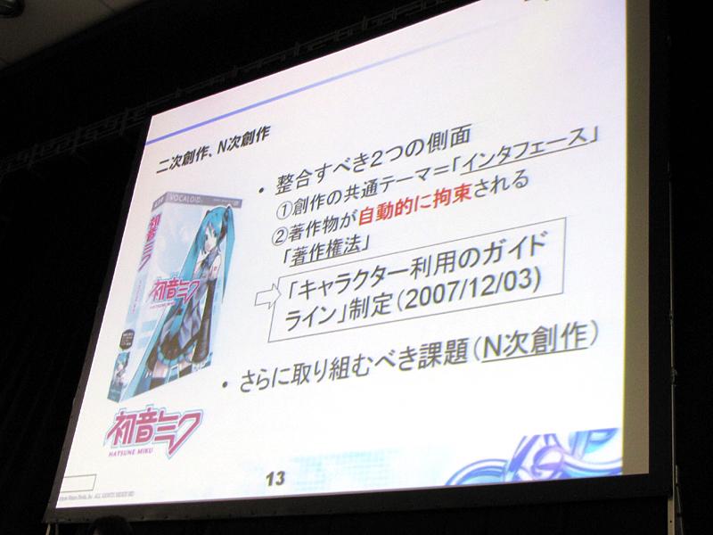 伊藤氏は、二次創作を誰もが自由にできることの重要性、それと相反する著作権とのバランスについて語った