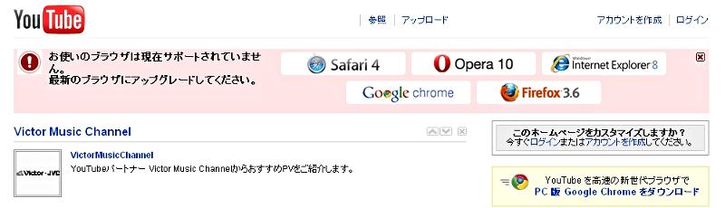 古いバージョンのブラウザーでYouTubeにアクセスすると、アップデートを促すメッセージが表示される