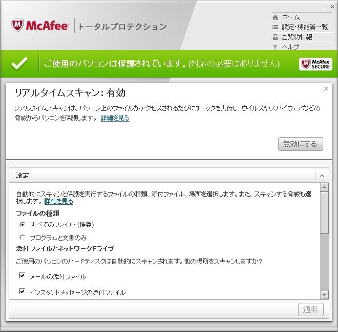 PC上のファイルがアクセスされるたびにスキャンを実行するリアルタイムスキャンの設定画面