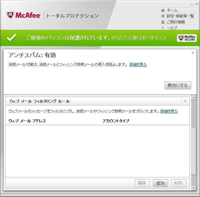 Webメールのフィルタリング設定画面