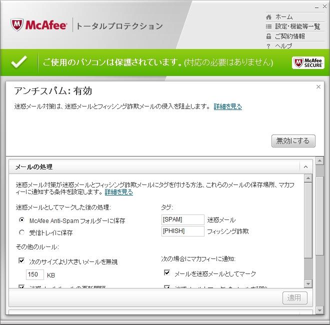 迷惑メールに付けるタグや迷惑メールの保存場所の設定画面
