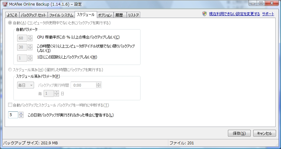 オンラインバックアップのスケジュール設定画面