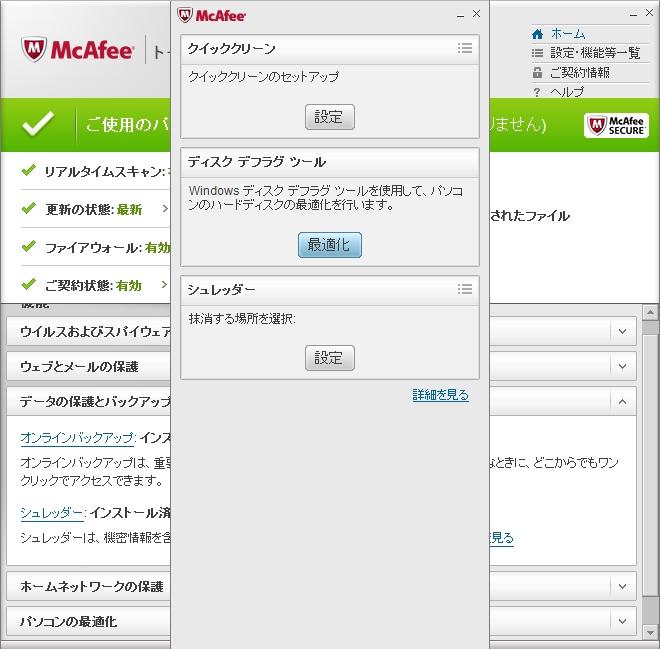 PC最適化機能の管理画面