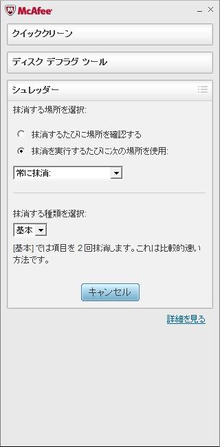 ファイルを完全消去する「シュレッダー」の設定画面