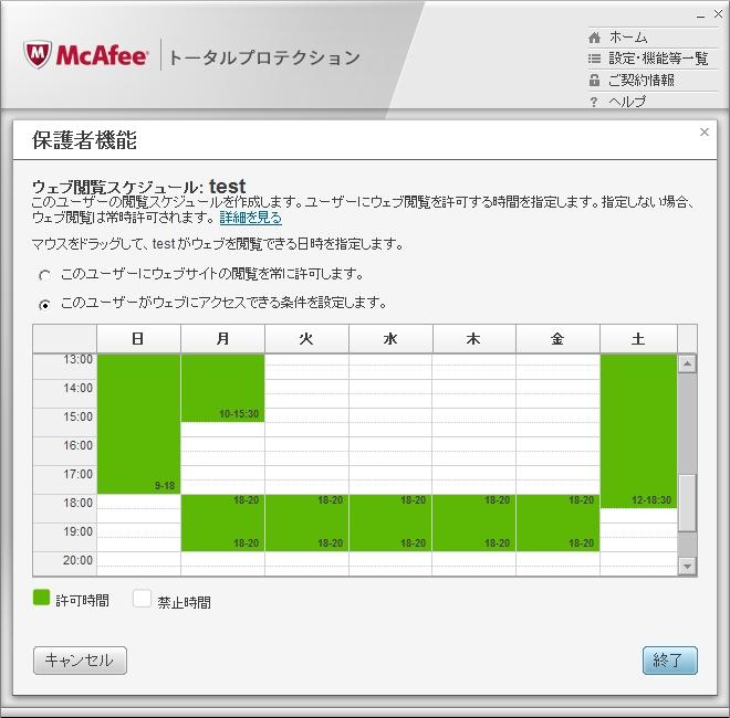 Web閲覧を許可する時間帯を設定する画面