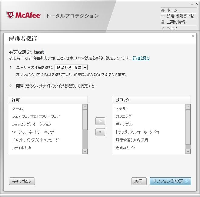 ユーザーの年齢に応じてフィルタリングを適用する画面