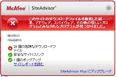 ダウンロードしようとするファイルを検査した結果、怪しいプログラムが見つかったことを知らせる画面