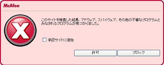 サイトを検査した結果、アドウェア、スパイウェア、その他の不審なプログラムとみなされるプログラムが見つかったことを知らせる画面